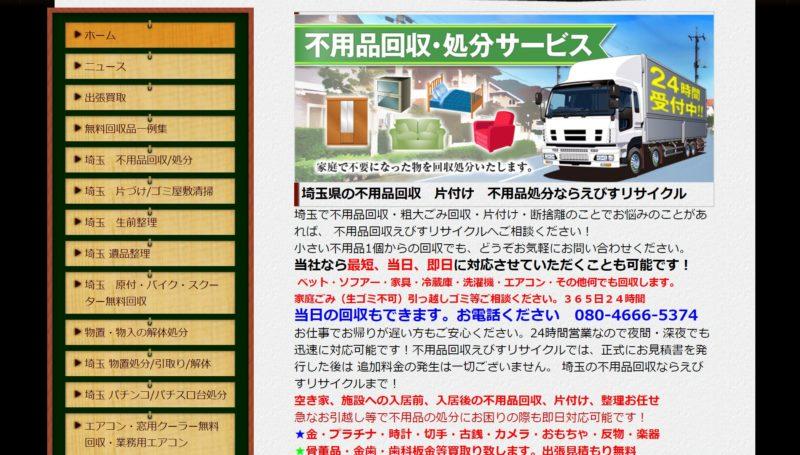 えびすリサイクル(埼玉県草加市青柳)