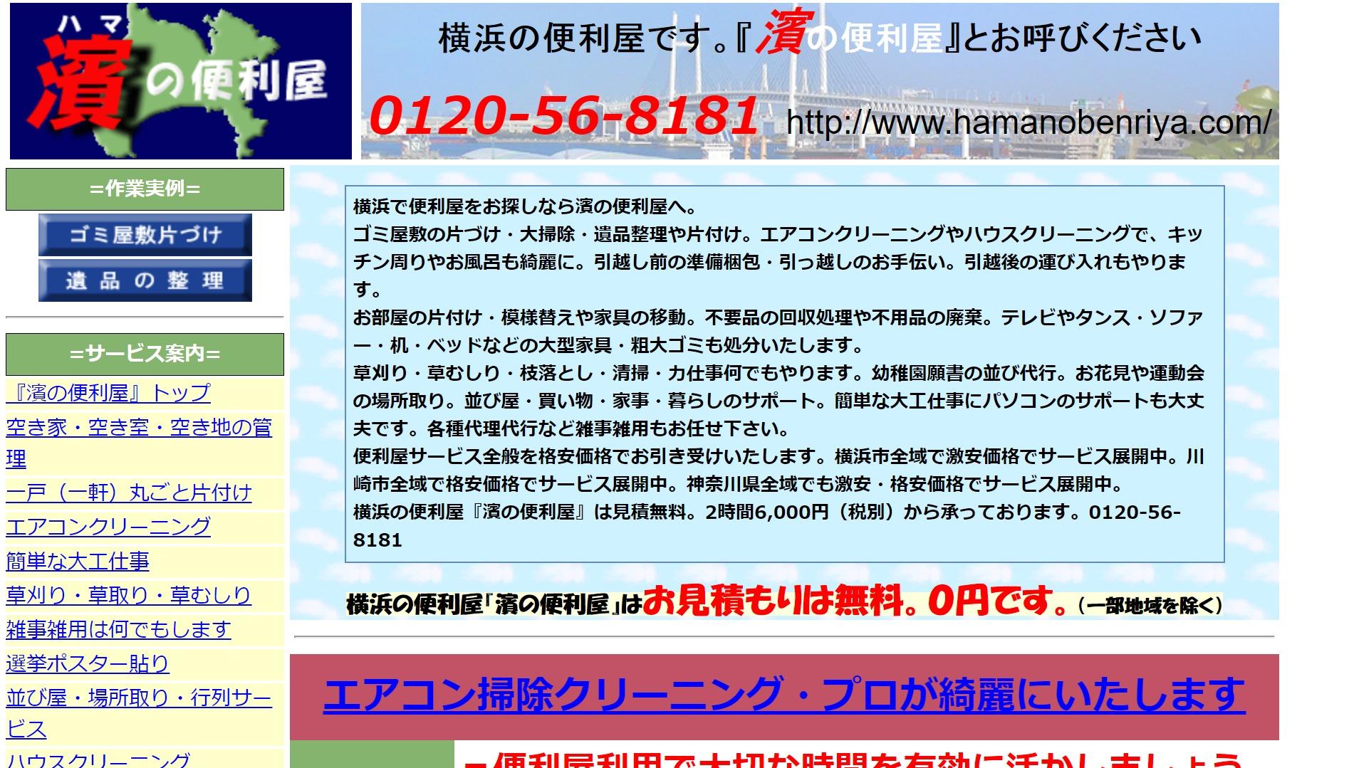 濱の便利屋(神奈川県横浜市神奈川区)