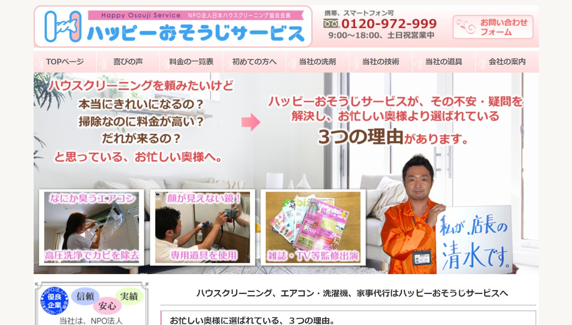 ハッピーおそうじサービス(埼玉県さいたま市岩槻区)