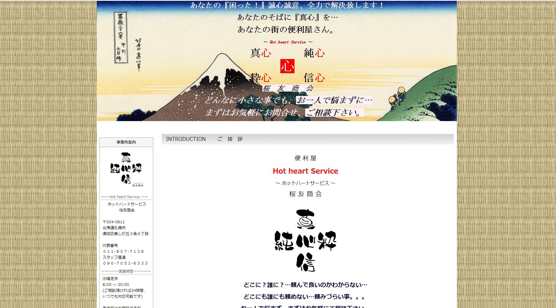 ホットハートサービス(北海道札幌市清田区)
