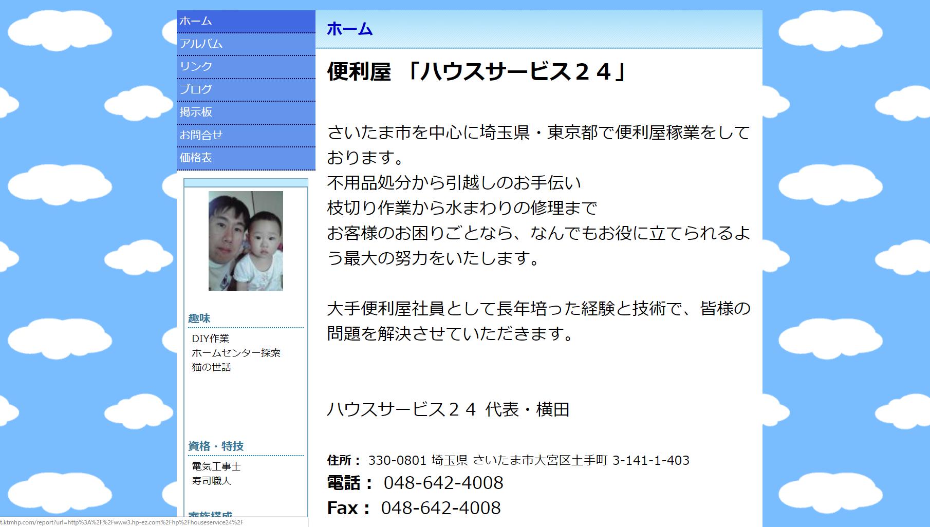 ハウスサービス24(埼玉県さいたま市大宮区)