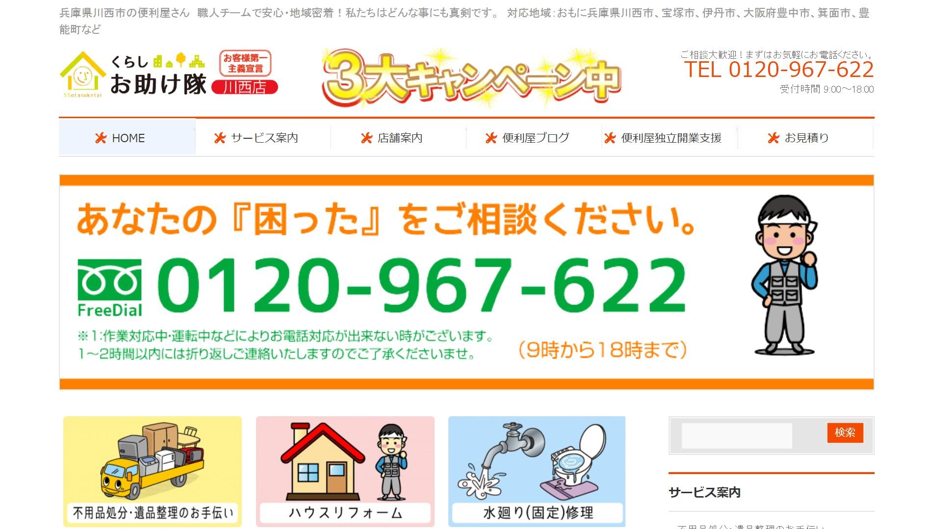 くらしお助け隊川西店(兵庫県川西市錦松台)