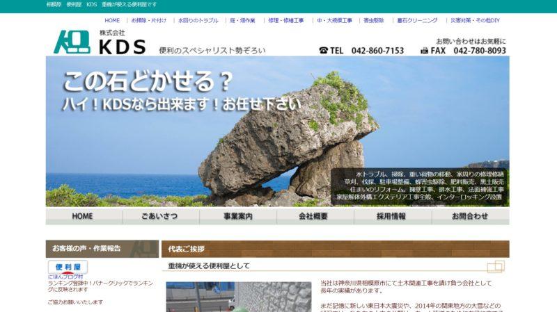 KDS(神奈川県相模原市緑区)