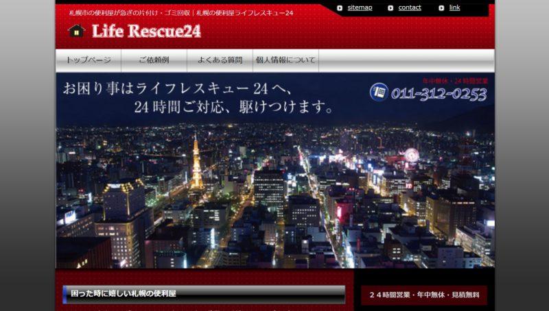 ライフレスキュー24(北海道札幌市豊平区)