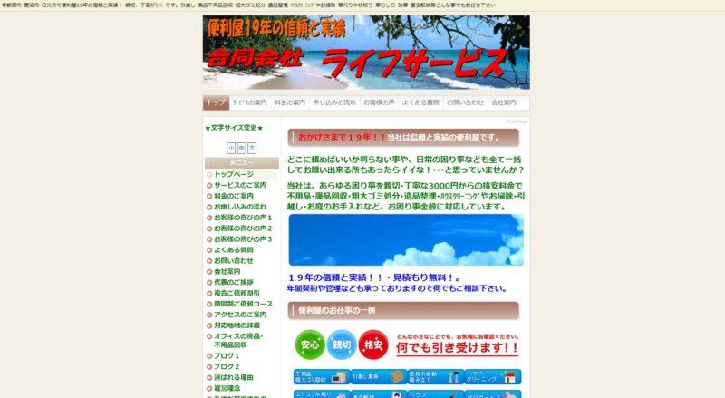 ライフサービス(栃木県宇都宮市上戸祭)