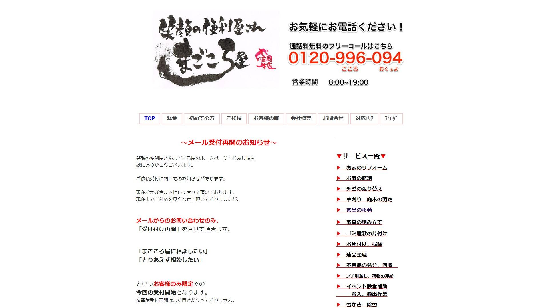 まごころ屋盛岡本店(岩手県矢巾町東徳田)