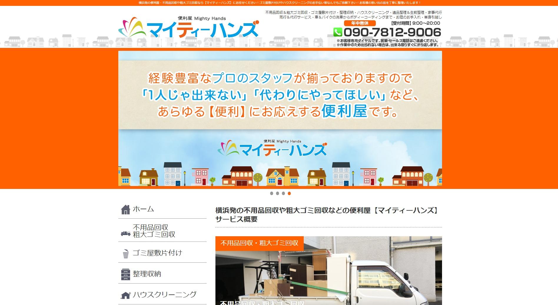 便利屋マイティーハンズ(神奈川県横浜市保土ケ谷区)