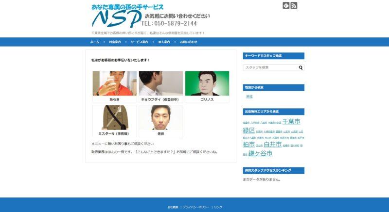 NSP(千葉県八街市文違)
