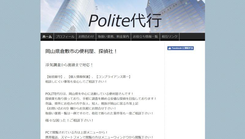 POLITE代行(岡山県倉敷市玉島)