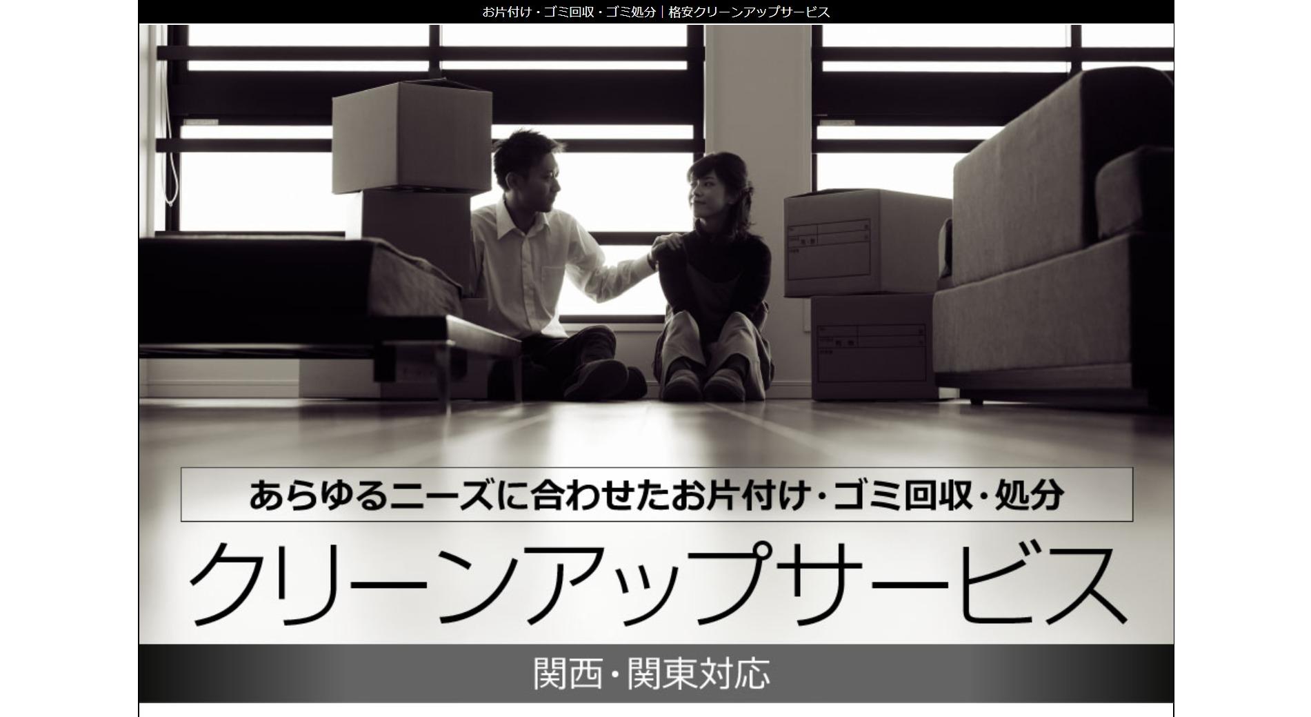 らくらくお片付けサービス(大阪府大阪市平野区)