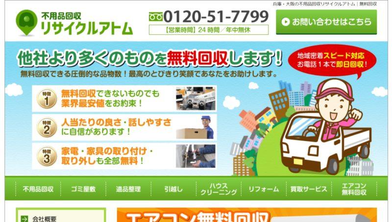 不用品回収リサイクルアトム(兵庫県伊丹市荻野)