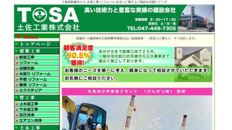 TOSA環境サービス(千葉県船橋市三咲)