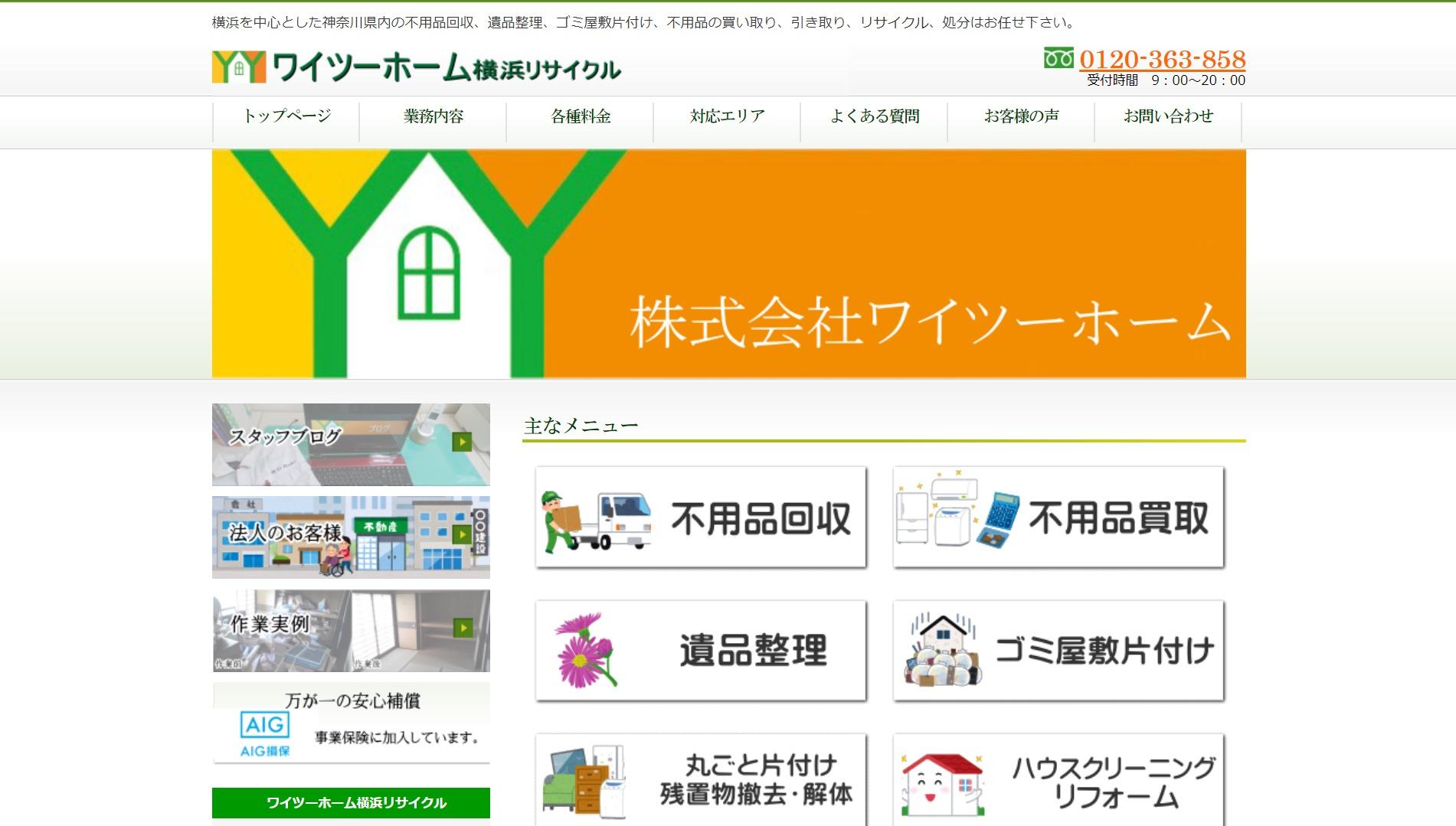 ワイツーホーム横浜リサイクル(神奈川県横浜市旭区)