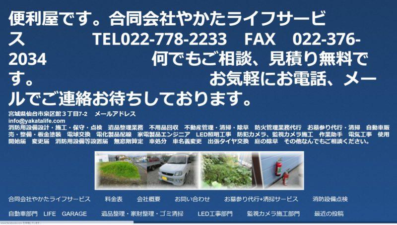 やかたライフサービス(宮城県仙台市泉区)