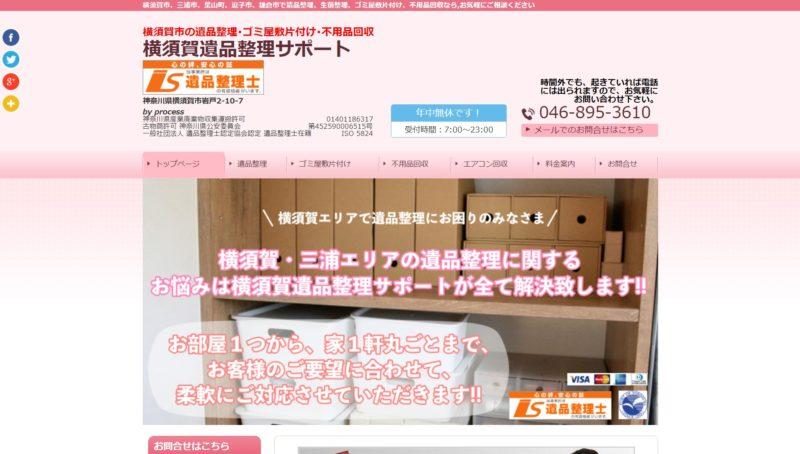 横須賀遺品整理サポート(神奈川県横須賀市久里浜)