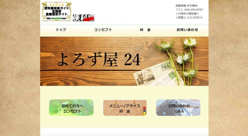 よろず屋24(神奈川県川崎市麻生区)