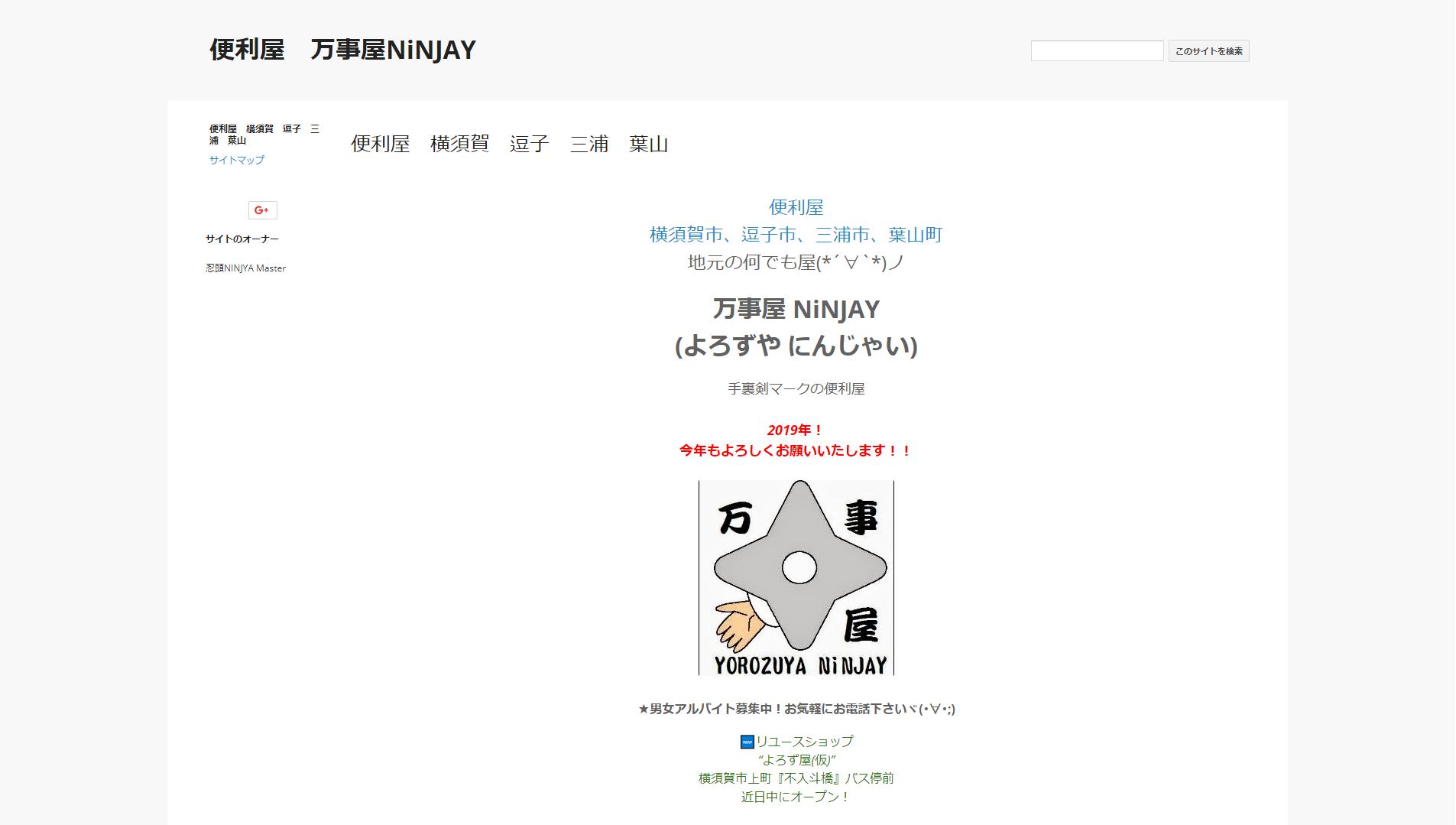 万事屋NiNJAY( 神奈川県横須賀市大矢部)