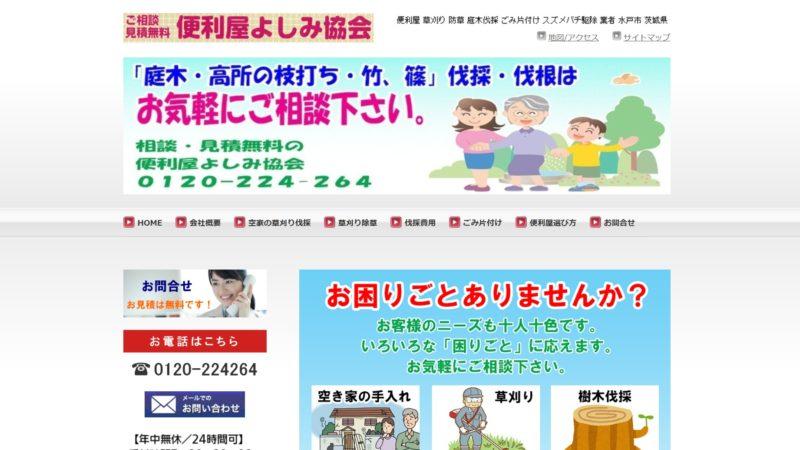 好実協会(茨城県水戸市平須町)