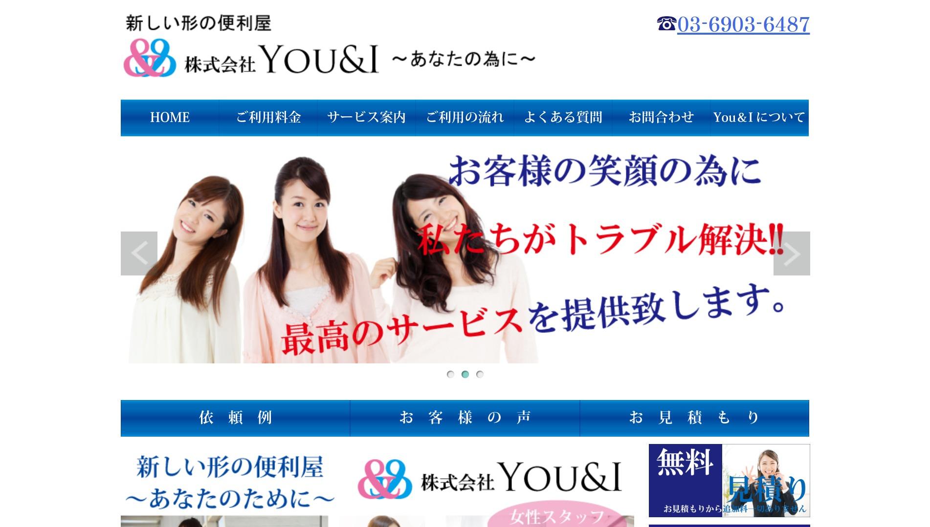 You&I(東京都豊島区西巣鴨)